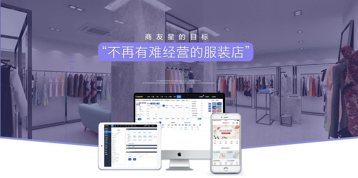 商友星服裝管理軟件的使命愿景是解決中小服裝店管理難題,提供業主的經營管理能力,更好為客戶服務