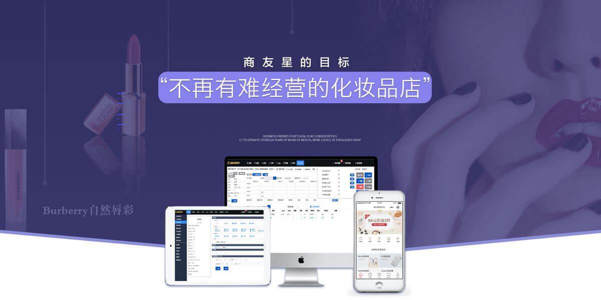 商友星化妝品軟件軟件主要針對化妝品、日用品、美妝行業開發