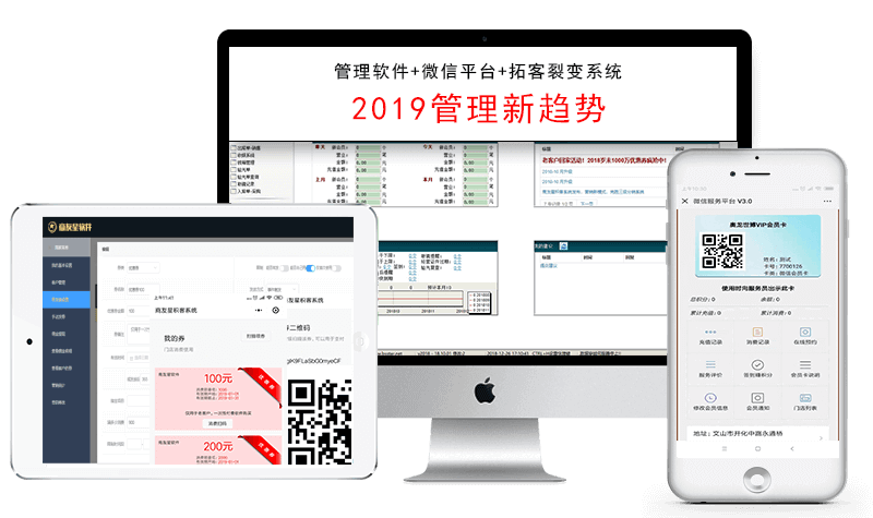 商友星收银软件2019管理新趋势,收银软件+微信平台+拓客裂变系统